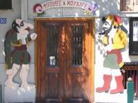 Plaka: Traditional Greek Shadow-Theater Figure Shop (A closer view)