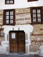 Λαογραφικό Μουσείο Καστοριάς: Είσοδος