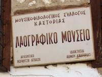 Λαογραφικό Μουσείο Καστοριάς: Πινακίδα Εισόδου