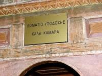 Λαογραφικό Μουσείο Καστοριάς: Εσωτερικό της Καλής Κάμαρας