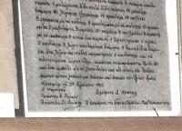 Λαογραφικό Μουσείο Καστοριάς: Τμήμα του προικοσυμφώνου, όπως φαίνεται στην προηγούμενη φωτογραφία